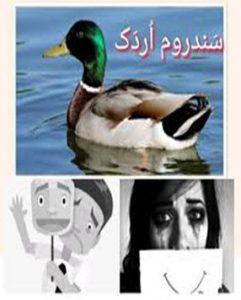 پاورپوینت سندروم اردک چیست