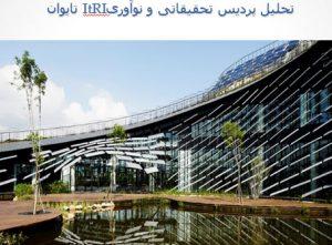 پاورپوینت تحلیل پردیس تحقیقاتی و نوآوری ItRI تایوان