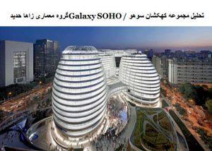 پاورپوینت تحلیل مجموعه کهکشان سوهو Galaxy SOHO اثر گروه معماری زاها حدید