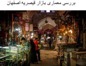 "<span itemprop=""name"">پاورپوینت تحلیل بازار قیصریه اصفهان</span>"