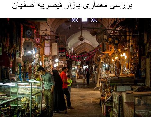 پاورپوینت تحلیل بازار قیصریه اصفهان