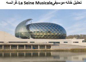 """<span itemprop=""""name"""">پاورپوینت تحلیل خانه موسیقی La Seine Musicale فرانسه</span>"""