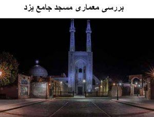 پاورپوینت بررسی معماری مسجد جامع یزد