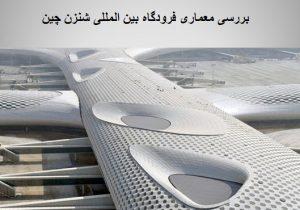 پاورپوینت بررسی معماری فرودگاه بین المللی شنزن چین