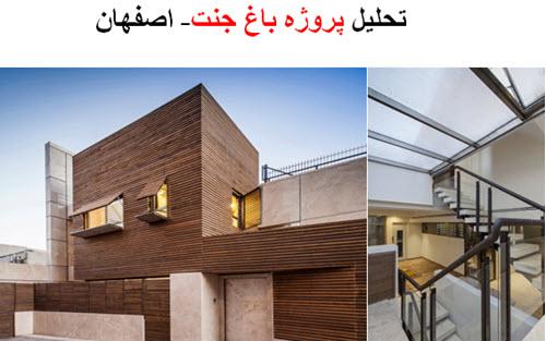 پاورپوینت تحلیل پروژه باغ جنت اصفهان