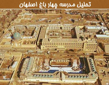 پاورپوینت تحلیل مدرسه چهار باغ اصفهان