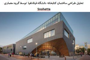 پاورپوینت تحلیل طراحی ساختمان کتابخانه دانشگاه فیلادلفیا توسط گروه معماری SNOHETTA