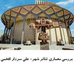 پاورپوینت بررسی معماری تئاتر شهر- علی سردار افخمی
