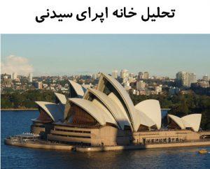 پاورپوینت تحلیل خانه اپرای سیدنی