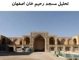 پاورپوینت تحلیل مسجد رحیم خان اصفهان
