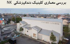پاورپوینت بررسی معماری کلینیک دندانپزشکی NK