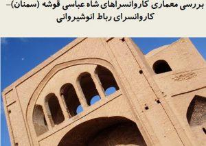 پاورپوینت بررسی معماری کاروانسراهای شاه عباسی قوشه