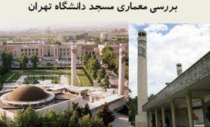 پاورپوینت بررسی معماری مسجد دانشگاه تهران