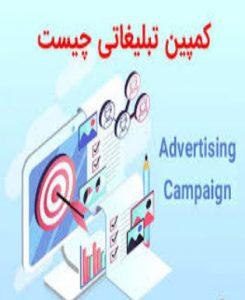 پاورپوینت کمپین تبلیغاتی چیست