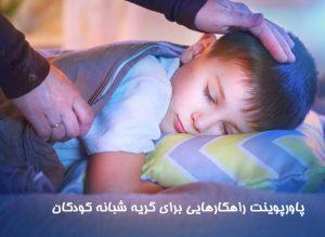 پاورپوینت راهکارهایی برای گریه شبانه کودکان