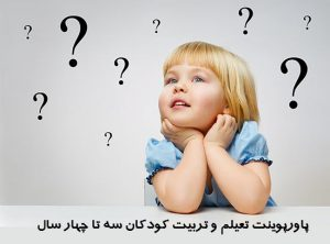 پاورپوینت تعیلم و تربیت کودکان سه تا چهار سال