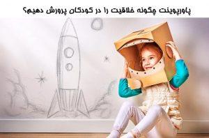 پاورپوینت چگونه خلاقیت را در کودکان پرورش دهیم؟