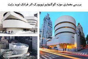 پاورپوینت بررسی معماری موزه گوگنهایم نیویورک اثر فرانک لوید رایت