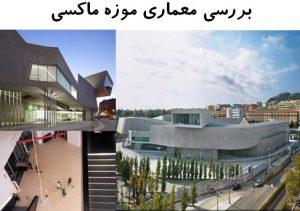 پاورپوینت بررسی معماری موزه ماکسی
