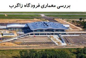 پاورپوینت بررسی معماری فرودگاه زاگرب