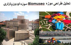 پاورپوینت تحلیل طراحی موزه Biomuseo و موزه اودونپازاری