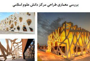 پاورپوینت بررسی معماری طراحی مرکز دانش علوم اسلامی