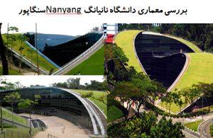 پاورپوینت بررسی معماری دانشگاه نانیانگ Nanyang سنگاپور