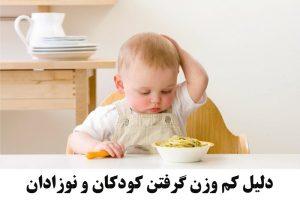 پاورپوینت دلیل کم وزن گرفتن کودکان و نوزادان