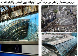 پاورپوینت بررسی معماری طراحی راه آهن پایانه بین المللی واترلو لندن