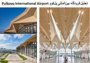 "<span itemprop=""name"">پاورپوینت تحلیل فرودگاه بینالمللی پلکوو Pulkovo International Airport</span>"