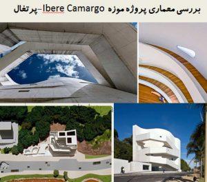 پاورپوینت بررسی معماری پروژه موزه Ibere Camargo -پرتغال