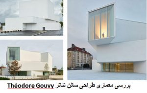 پاورپوینت بررسی معماری طراحی سالن تئاتر Théodore Gouvy