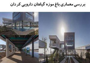 پاورپوینت بررسی معماری باغ موزه گیاهان دارویی کردان