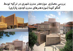 پاورپوینت بررسی معماری موزه هنر مدرن شهری در ترکیه توسط کنگو کوما (موزه هنرهای مدرن اودون پازاری)