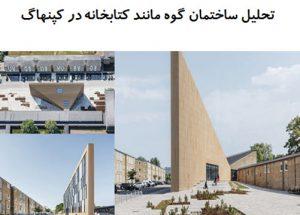 پاورپوینت تحلیل ساختمان گوه مانند کتابخانه در کپنهاگ
