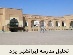 پاورپوینت تحلیل مدرسه ایرانشهر یزد