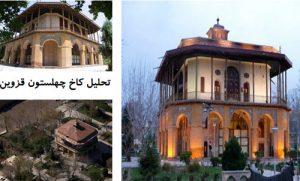 پاورپوبنت بررسی معماری کاخ چهلستون قزوین