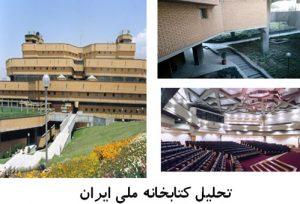 پاورپوینت تحلیل کتابخانه ملی ایران