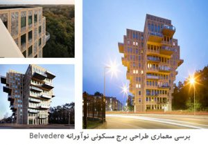 پاورپوینت برسی معماری طراحی برج مسکونی نوآورانه Belvedere