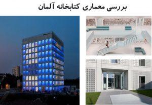 پاورپوینت بررسی معماری کتابخانه آلمان