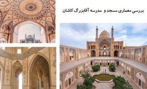 پاورپوینت بررسی معماری مسجد و مدرسه آقابزرگ کاشان