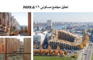 پاورپوینت تحلیل مجتمع مسکونی 79&PARK