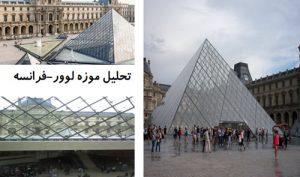 پاورپوینت تحلیل موزه لوور فرانسه