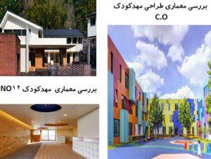 پاورپوینت بررسی معماری طراحی مهدکودک C.O- بررسی معماری مهدکودک NO12