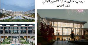 "<span itemprop=""name"">پاورپوینت بررسی معماری نمایشگاه بین المللی شهر آفتاب</span>"