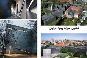 پاورپوینت تحلیل موزه یهود برلین