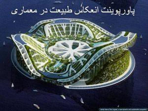 پاورپوینت انعکاس طبیعت در معماری