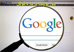 پاورپوینت گوگل پربازدیدترین سایت جهان