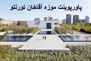 پاورپوینت معماری موزه آقاخان تورنتو