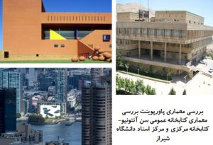 پاورپوینت بررسی معماری کتابخانه عمومی سن آنتونیو